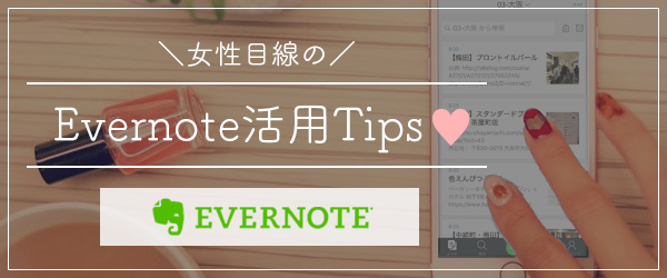 Evernote活用Tips