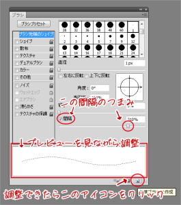 Photoshopで点線を描く方法