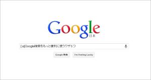 Google検索を便利に使うワザ5つ