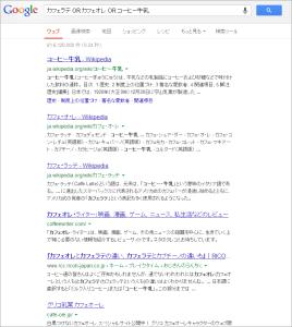 Google検索を便利に