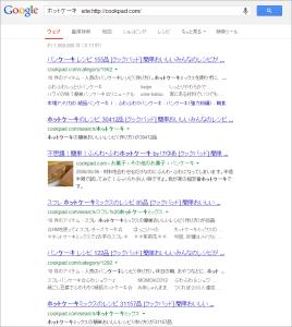 指定したWebサイトの中から検索