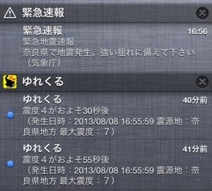 緊急地震速報の画面