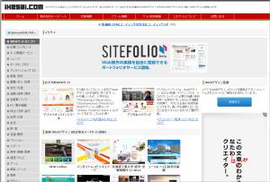 Webデザイン参考サイト-イケサイ
