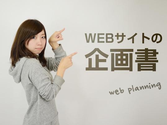 WEBサイトの企画書