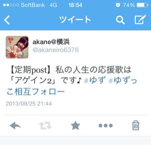Twitter定期ポスト