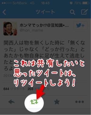 Twitterリツイート