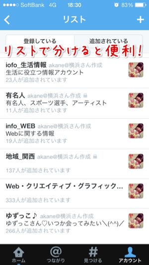 Twitterリスト機能