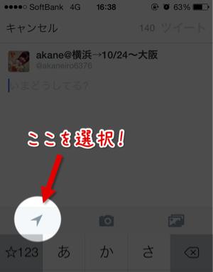 Twitter位置情報