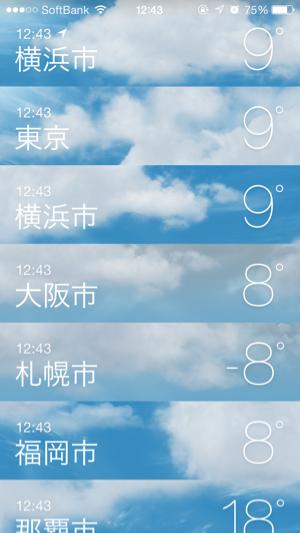 iPhone天気アプリ