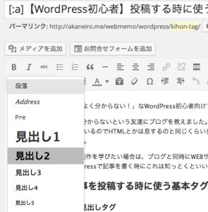 WordPress見出しタグ