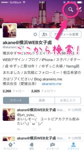 Twitterの検索機能