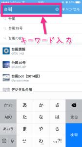 Twitter検索機能