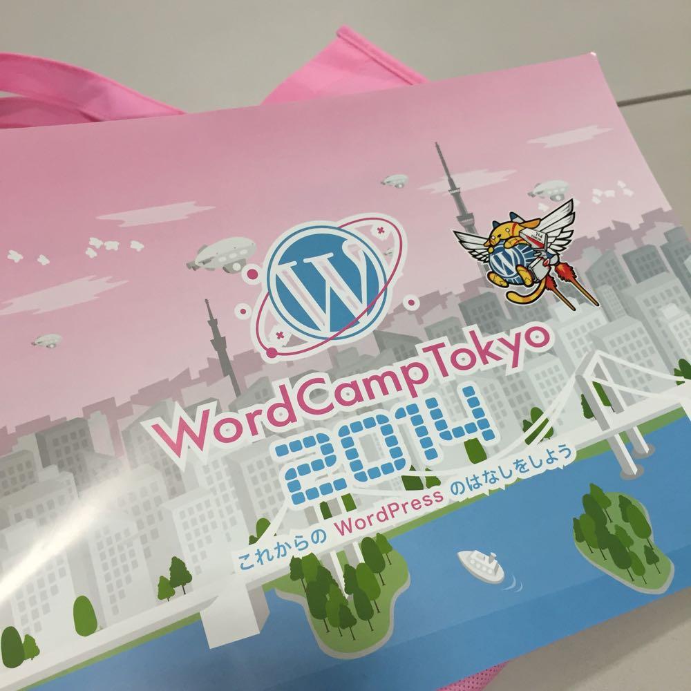 WordCampTokyo2014のパンフレット