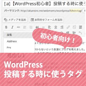 wordpress投稿する時に使うタグ