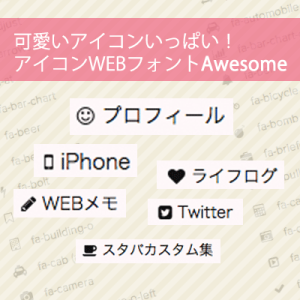 WEBフォントAWESEOME