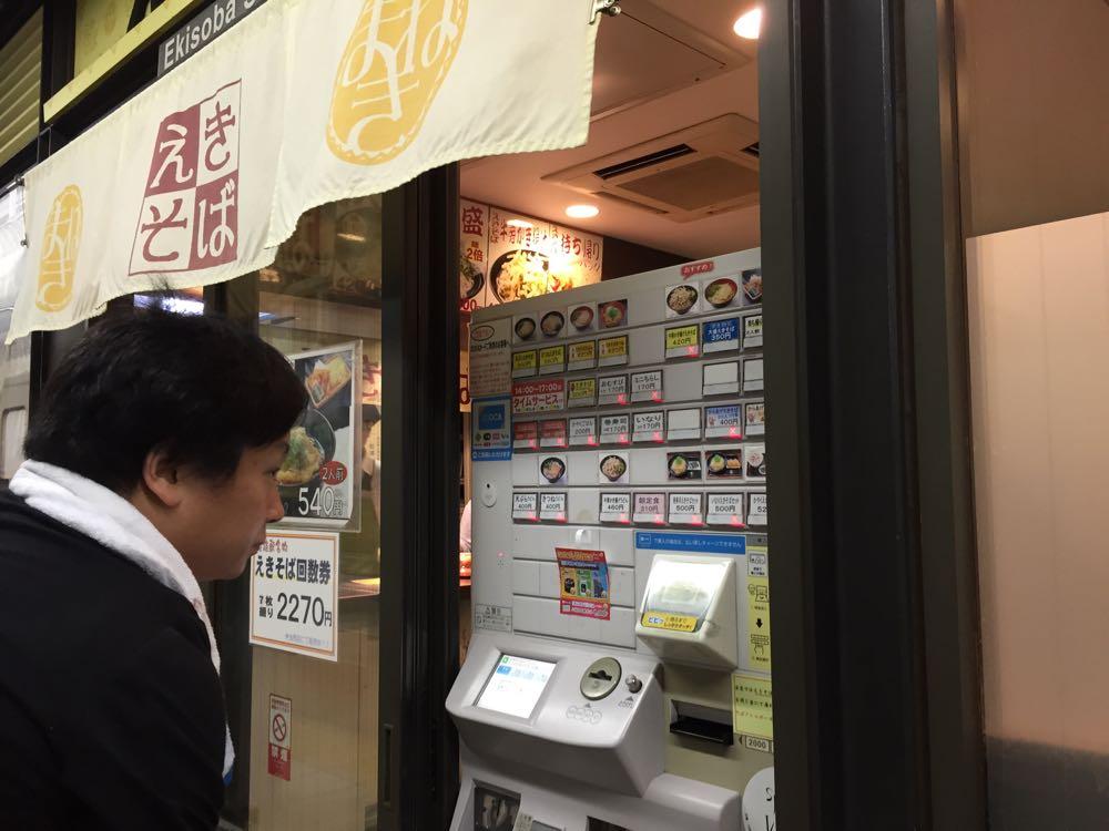 姫路 駅そば