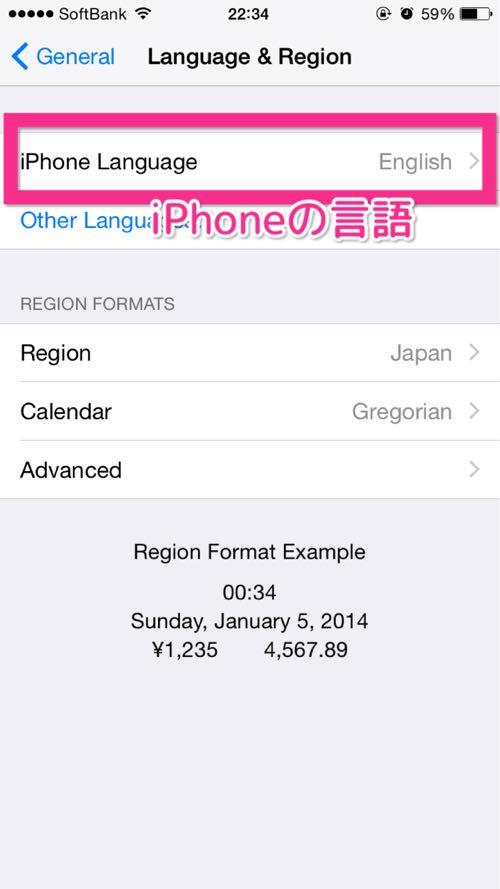 iPhoneの言語設定