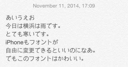 iPhoneの日本語フォント