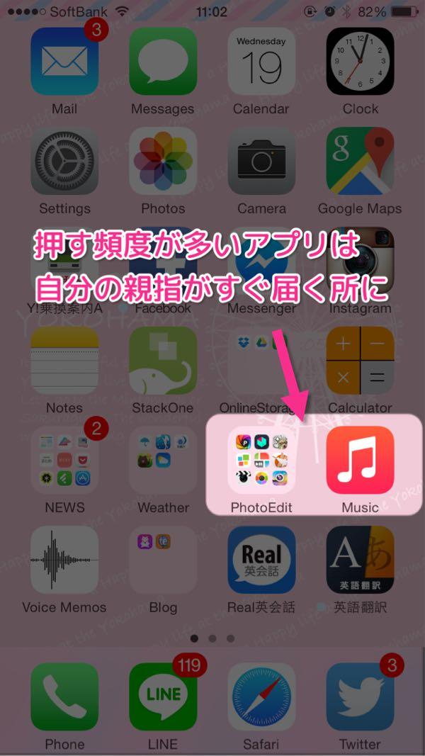iPhoneのホーム画面