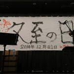 2014年ゆず冬至の日ライブ