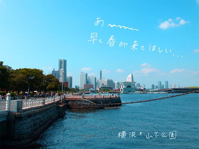 昼休みのつぶやき横浜山下公園