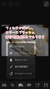 写真加工アプリPicsPlay