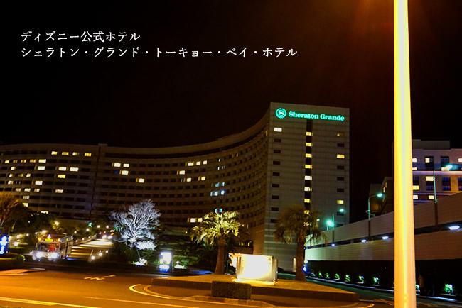 ディズニー シェラトンホテル