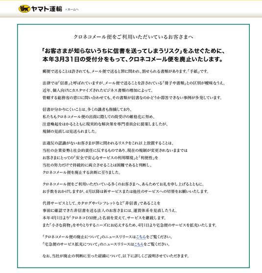 クロネコヤマトメール便廃止
