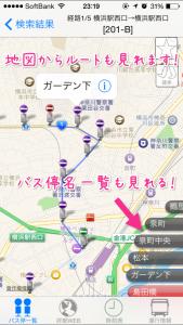 神奈川バス案内