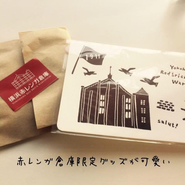 赤レンガ倉庫限定グッズ