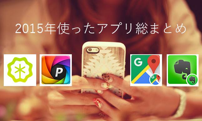 2015年使ったアプリ総まとめ