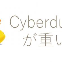 Cyberduckが重い時の対処法