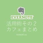 Evernote活用術