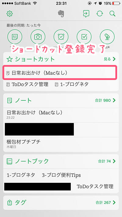 Evernote活用術持ち物リスト