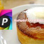 PicsPlay写真加工