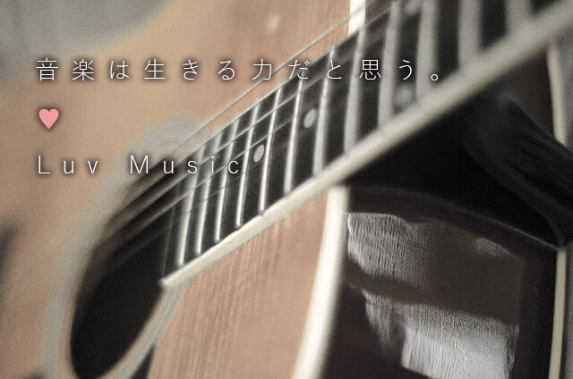 音楽は生きる力だと思う