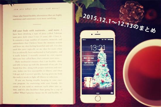 12月のまとめ記事