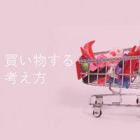 賢く買い物する考え方