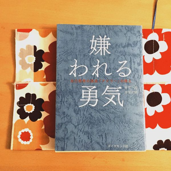 花柄ブックカバー