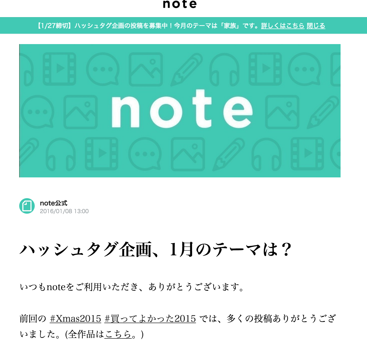 noteの企画