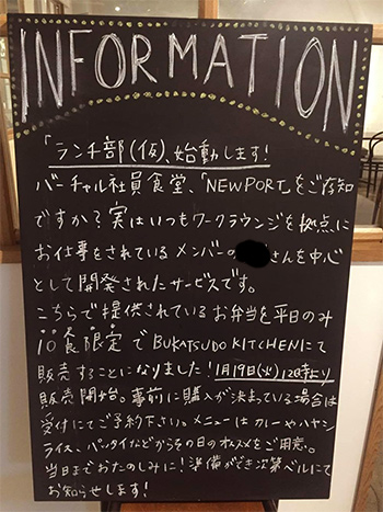 BUKATSUDOランチ部