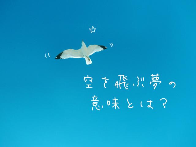 空を飛ぶ夢の意味