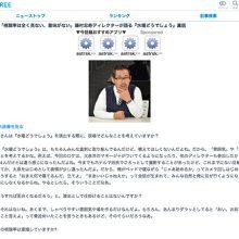 藤村Dのインタビュー