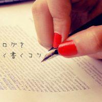 早く書くコツ