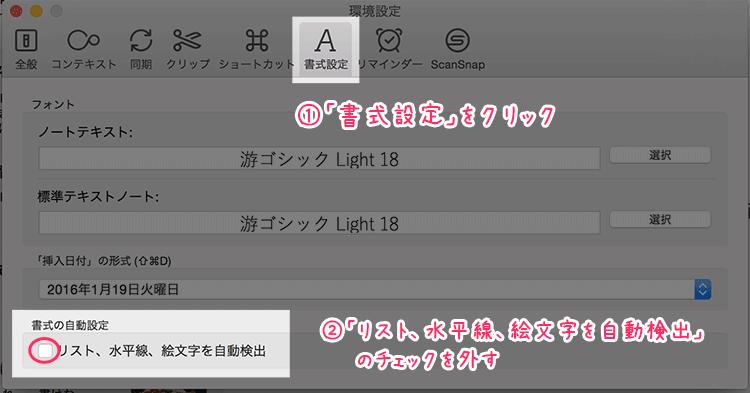 Evernote水平線解除