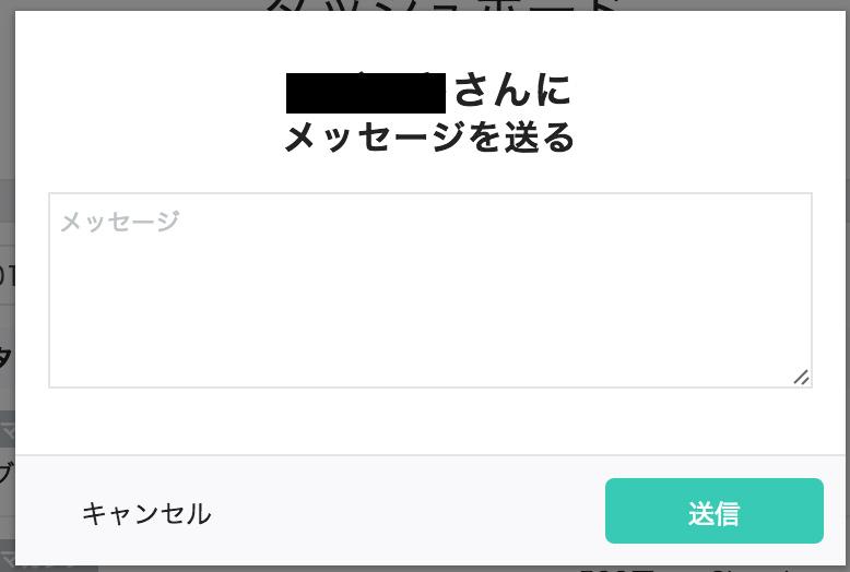 noteお礼メッセージ