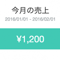 noteの売上1000円