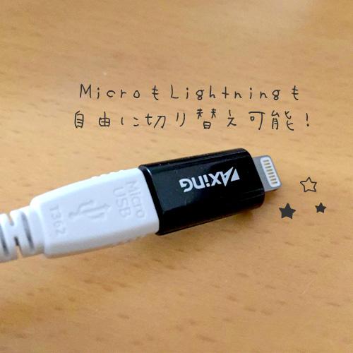 MicroUSBとLightning変換アダプタ