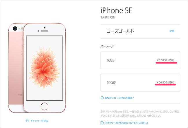 iPhoneSE価格