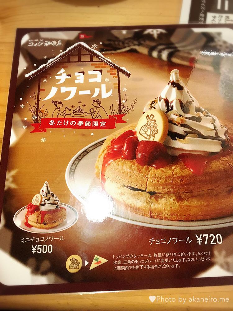 コメダ珈琲チョコノワール